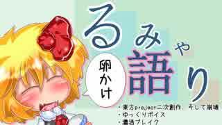 【東方】るみゃ語り 第02話「卵かけ」