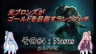 【LOL】 元ブロランク その54 (シルバ