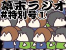 [会員専用]幕末ラジオ 特別号①(シシングス実況プレイ)