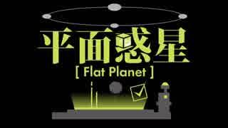 平面惑星[Flat Planet]/ 機能美p