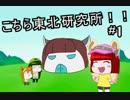 【ミニ四駆】こちら東北研究所!! #1「ラウディーブル作成」