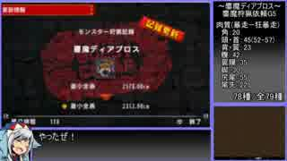 【ゆっくりMHXX】最小金冠コンプの旅part4