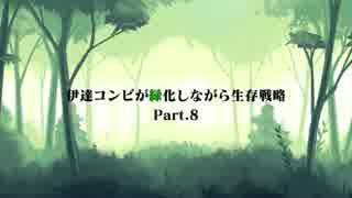 伊達コンビが緑化しながら生存戦略 Part.8