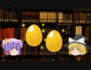 【睾丸・陰嚢】ゆっくり魔理沙と学ぶ夜の生物学10【ゆっくり解説】