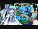 【S+3】韋駄天ZAPと駆ける葵ちゃん#01【VO