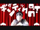 【おそ松】 ギガンティックO.T.N +α 【踊ってみた】