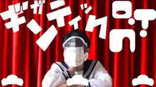 【おそ松】 ギガンティックO.T.N +α 【踊