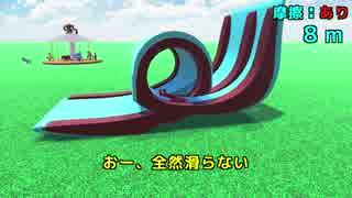 【物理エンジン】滑り台で一回転はできるのか?