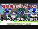 【機動戦士ガンダムZZ】ドーベン・ウルフ
