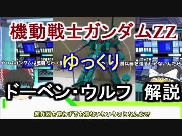 【機動戦士ガンダムZZ】ドーベン・ウルフ 解説【ゆっくり解説】part16