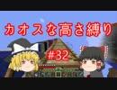 【minecraft】カオスな高さ縛り #32【ゆっ