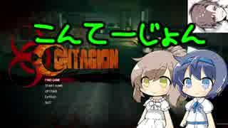 [Contagion]こんてーじょん part1[CeVIO実況]
