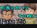 【ネタバレ有り】 ドラクエ11を悠々自適に実況プレイ Part 25