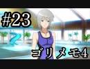 【ときメモ4】ゴリラがときめくメモリアル4 Part23【実況】
