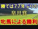 【ゆっくり実況】 #28 牝馬縛りのWinning post 8 2017~牝馬77年ぶりの栄光へ~