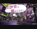 【Splatoon2】おかまがフェスでレモンぶっかけるわよ!