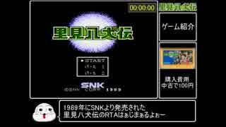 【FC】里見八犬伝RTA_6時間24分22秒_Part1