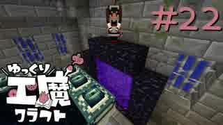 ゆっくり工魔クラフトS5 Part22【minecraf