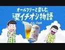 【チョロ松】SUNTORY × おそ松さん  All-F