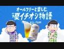 【チョロ松】SUNTORY × おそ松さん All-Fr