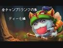 【LoL】全チャンプSランクの旅【害獣ティ