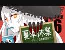 「那智戦記」17夏E-6編【艦これゆっくり実況】
