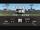 【パワプロ2016】八月のシンデレラ栄冠ナイン part5【ゆっくり実況】