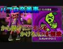 【スプラトゥーン2】から揚げにレモンをかけるカスを制裁【奈美恵】