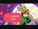 【実況】ゲーム探訪記「小粒」 part3