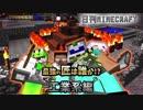 【日刊Minecraft】最強の匠は誰か!?工業系編  目標サバゲー4日目【4人実...