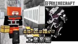 【日刊Minecraft】最強の匠は誰か!?工業系編  巨大ロボット【4人実況】