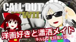 【COD:WW2】洋画好きと瀟洒メイドpart1【