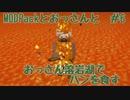 【mincraft】MODPackとおっさんと#6【FTBbeyond】
