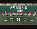 栄冠ナイン 2人雑談プレイ【桃+・足湯】 130