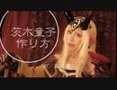 【FGO】茨木童子の作り方【藤森蓮】Fate Grand Order