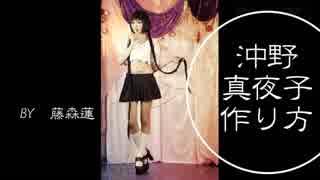【ZONE-00】沖野真夜子の作り方【藤森蓮】ウィッグ中心