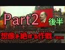 【HoI4】 想像を絶する作戦! Part.2 後半 【ソ連視点】