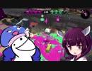 【スプラトゥーン2】ウナきりはスプラがしたい!  Part3【VOICEROID実況】