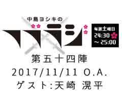 中島ヨシキのフブラジ(第五十四陣:2017/11