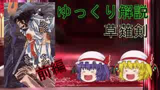 【ファンタジー武器をゆっくり解説】第六回 草薙剣(前編)