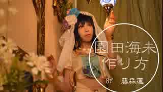 【ラブライブ!】園田海未踊り子衣装の作り方【藤森蓮】