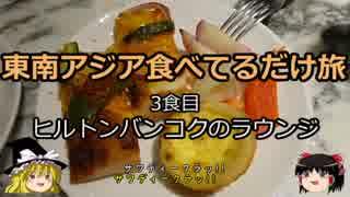 【ゆっくり】東南アジア食べてるだけ旅 3食目 ヒルトンバンコクラウンジ