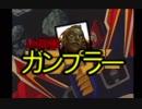GPGP情け無用.ver1.14514