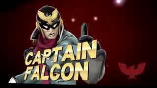 【スマブラ】キャプテン・ファルコンのす