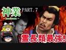 【神技-KAMIWAZA-】ザ・ゆっくり義賊記録part.7