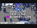 【第9次ウソm@s】Queen Of Idols'17 ~シンデレラの武闘会~