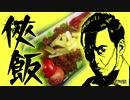 侠飯(おとこめし)カレー・タコライス【嫌がる娘に無理やり弁当を持たせ