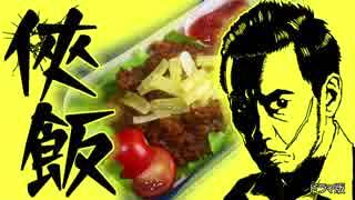 侠飯(おとこめし)カレー・タコライス【嫌