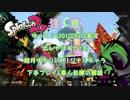 【スプラトゥーン2】イカさん11杯目【ゆっくり実況】【結月ゆかり実況】