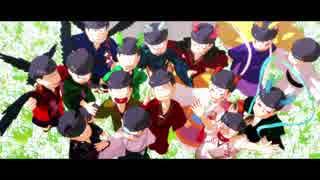 【MMDおそ松さん】色変へぬ松の宴【妖怪松】